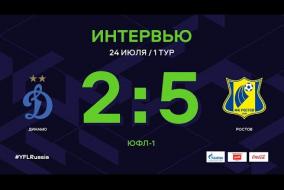 ЮФЛ-1. Динамо (Москва) - Ростов. 1-й тур. Интервью