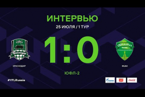 ЮФЛ-2. Краснодар - ФШМ (Москва). 1-й тур. Интервью