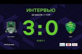 ЮФЛ-1. Краснодар - ФШМ (Москва). 1-й тур. Интервью