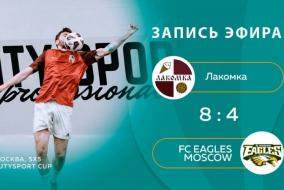 1/8 Лакомка - FC Eagles Moscow, прямой эфир