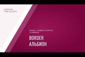 08.08.2021.Border-Альбион-2:1