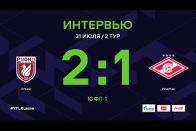 ЮФЛ-1. Рубин - Спартак. 2-й тур. Интервью