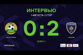 ЮФЛ-1. СШ по футболу - Строгино. 2-й тур. Интервью