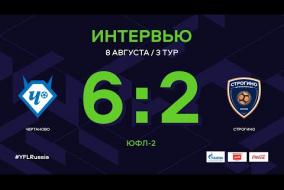ЮФЛ-2. Чертаново (Москва) - Строгино (Москва). 3-й тур. Интервью