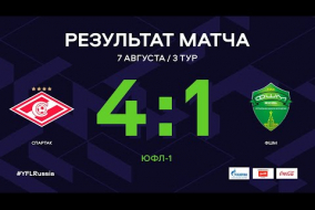 ЮФЛ-1. Спартак - ФШМ. 3-й тур. Обзор