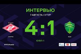 ЮФЛ-1. Спартак - ФШМ. 3-й тур. Интервью