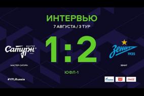 ЮФЛ-1. Мастер-Сатурн (Егорьевск) - Зенит (Санкт-Петербург). 3-й тур. Интервью