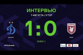 ЮФЛ-1. Динамо (Москва) - Рубин (Казань). 3-й тур. Интервью