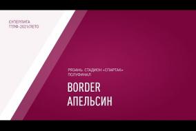 14.08.2021.Border-Апельсин-2:0