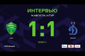 ЮФЛ-1. ФШМ - Динамо. 4-й тур. Интервью