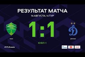 ЮФЛ-1. ФШМ - Динамо. 4-й тур. Обзор