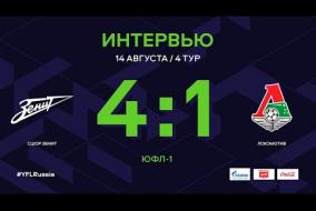ЮФЛ-1. СШОР Зенит - Локомотив. 4-й тур. Интервью