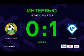ЮФЛ-1. Академия Кубань - Чертаново. 4-й тур. Интервью