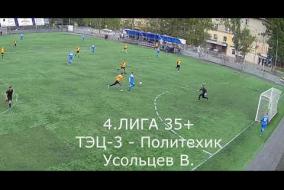 ЛУЧШИЙ ГОЛ Томская Суперлига 21/08–22/08/21