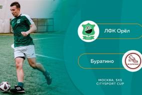 Финал Серебряного плей-офф | ЛФК Орёл-Буратино
