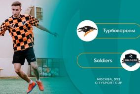 Матч за 3 место | Турбовороны - Soldiers