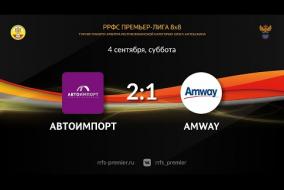 04.09.2021. Автоимпорт - Amway - 2:1