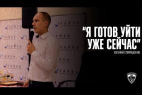 ВЛДФ Люди: Евгений Спиридонов