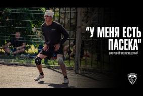 ВЛДФ Люди: Василий Захаржевский