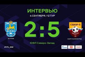 ФК Псков — СШОР-5 Калининград. Интервью   12 тур   ЮФЛ СЗ