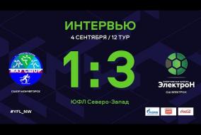 СШОР Мончегорск – СШ Электрон. Интервью   12 тур   ЮФЛ СЗ