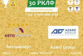 30 РКЛФ 11.09.21 Золотой Кубок Автоимпорт 2:4 Azard Group