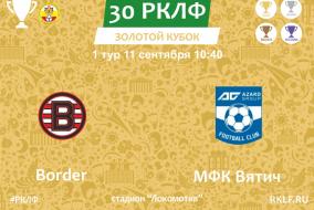 30 РКЛФ 11.09.21 Золотой Кубок Border 5:0 МФК Вятич
