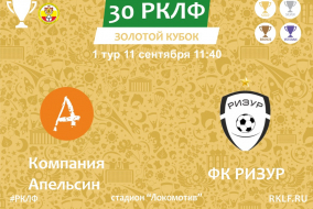 30 РКЛФ 11.09.21 Золотой Кубок Компания Апельсин 2:2 ФК Ризур