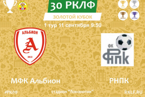 30 РКЛФ 11.09.21 Золотой Кубок МФК Альбион 3:0 РНПК
