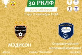 30 РКЛФ 11.09.21 Золотой Кубок Мэдисон 0:0 Старожиловский МК