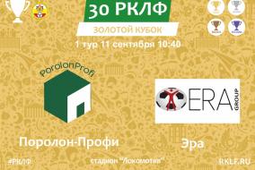 30 РКЛФ 11.09.21 Золотой Кубок Поролон-Профи 5:1 ЭРА