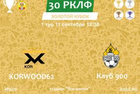 30 РКЛФ 11.09.21 Золотой Кубок Korwood62 3:1 Клуб 900
