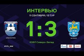 ЦПМФ Балтика – ФК Псков. Интервью | 13 тур | ЮФЛ СЗ