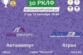 30 РКЛФ Ветеранский Кубок 40+ 12.09.21 Автоимпорт40+ 4:8 Атрон40+
