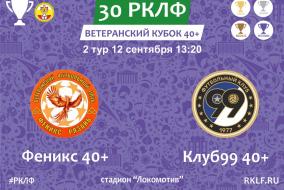 30 РКЛФ Ветеранский Кубок 40+ 12.09.21 Феникс 40+ 4:0 Клуб99 40+