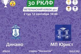 30 РКЛФ Ветеранский Кубок 40+ 12.09.21 Динамо 4:4 МП Юрист