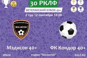 30 РКЛФ Ветеранский Кубок 40+ 12.09.21 Мэдисон 5:2 ФК Кондор