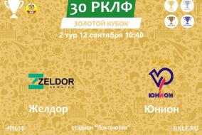 30 РКЛФ Золотой Кубок 12.09.21 Желдор 1:1 Юнион
