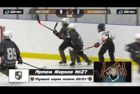 Марков Артем 27 ХК БАЛАШИХА лучший игрок сезона 20 21