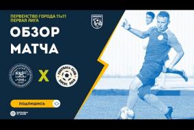 ЧНК - Сочи-2018. Первая лига. Обзор матча