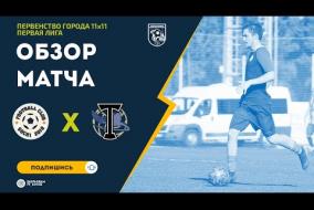 Торпедо - Сочи-2018. Первая лига. Обзор матча