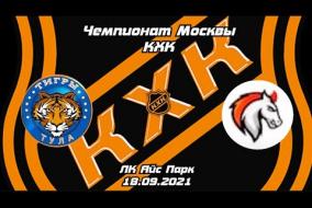 2014 Чемпионат Москвы КХК /ХК ТИГРЫ/ - /ХК МУСТАНГИ/ 13-30 (18 сент)