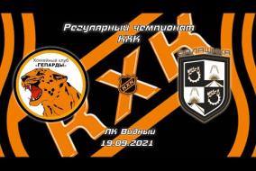 2011 Чемпионат Москвы КХК /ХК ГЕПАРДЫ/ - /ХК БАЛАШИХА/ 15-00 (19 сент)