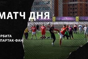 Матч дня. Орбита – Спартак-Фан. 12.09.2021
