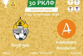30 РКЛФ Золотой Кубок 18.09.21 Клуб 900 0:7 Компания Апельсин