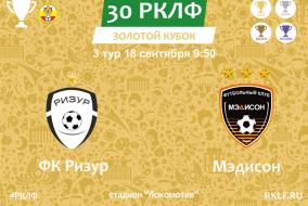 30 РКЛФ Золотой Кубок 18.09.21 ФК Ризур 2:4 Мэдисон