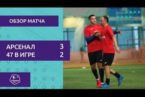 Арсенал – 47 в игре - 3-2