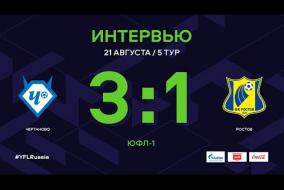 ЮФЛ-1. Чертаново - Ростов. 5-й тур. Интервью