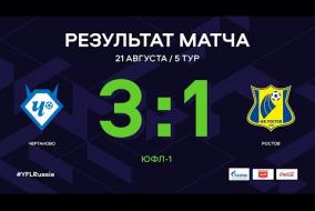 ЮФЛ-1. Чертаново - Ростов. 5-й тур. Обзор