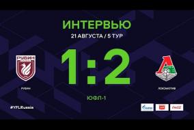 ЮФЛ-1. Рубин - Локомотив. 5-й тур. Интервью